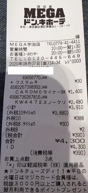 MEGAドン・キホーテ 宇治店 2020/8/7 のレシート