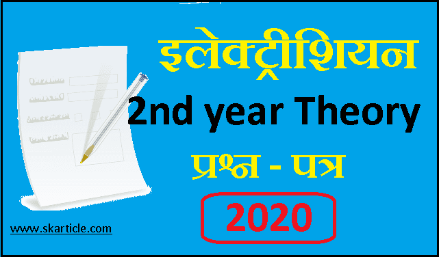 Electrician 2nd year Theory Question Paper