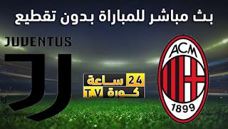مشاهدة مباراة ميلان ويوفنتوس بث مباشر بتاريخ 06-01-2021 الدوري الايطالي