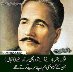allama iqbal poetry about people