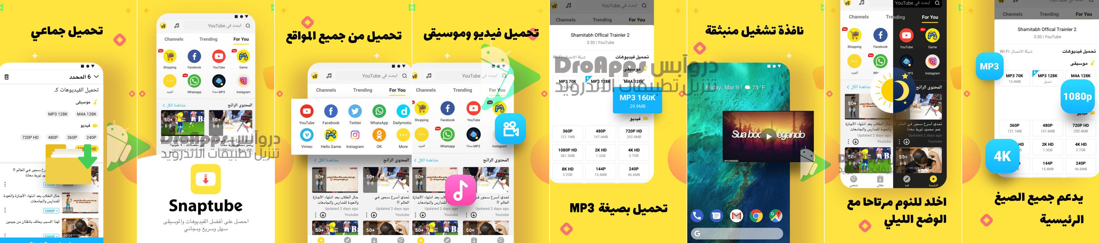 لقطات شاشة لتطبيق سناب تيوب Snaptube
