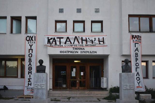 Ο Δήμος Ναυπλιέων στηρίζει τον αγώνα των φοιτητών της σχολής Θεατρικών σπουδών για τα επαγγελματικά τους δικαιώματα