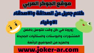 كلام جميل عن الصداقة والاصدقاء الاوفياء 2020 - الجوكر العربي