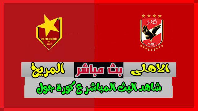 مشاهدة مباراة الاهلي والمريخ السوداني بث مباشر كورة جول
