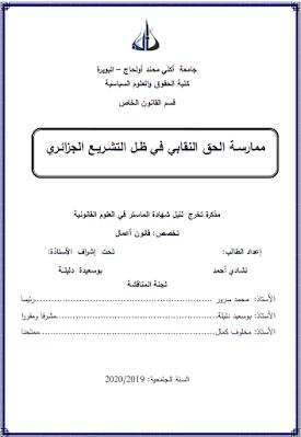 مذكرة ماستر: ممارسة الحق النقابي في ظل التشريع الجزائري PDF