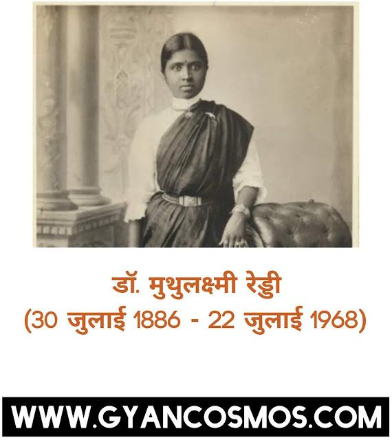 डॉ. मुथुलक्ष्मी रेड्डी भारत की पहली महिला विधायक और डॉक्टर Doctor Muthulakshmi Reddi Life Success Story Biography in hindi