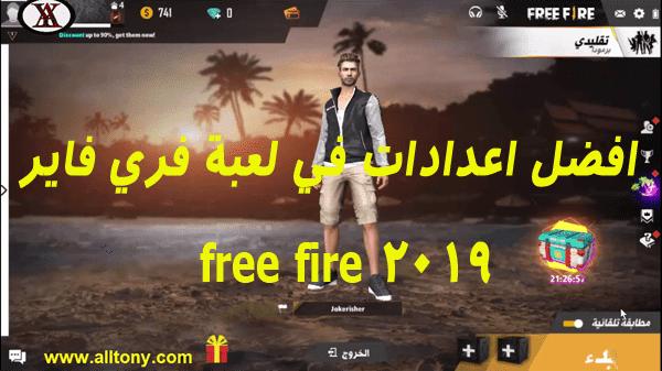 افضل اعدادات في لعبة فري فاير 2019 free fire التحديث الجديد