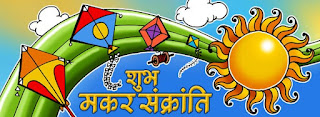Makar Sankranti greetings in hindi