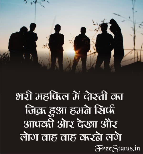 Friends-Forever-Status-In-Hindi