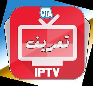 ماهو الـIPTV؟ وطريقة الحصول عليه وتشغيله الكمبيوتر والهاتف