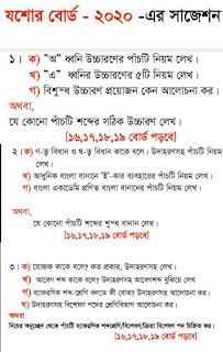 Hsc 2020 Bangla 2nd Paper Suggetion Joshore Board | Hsc Bangla 2nd Paper Suggetion 2020