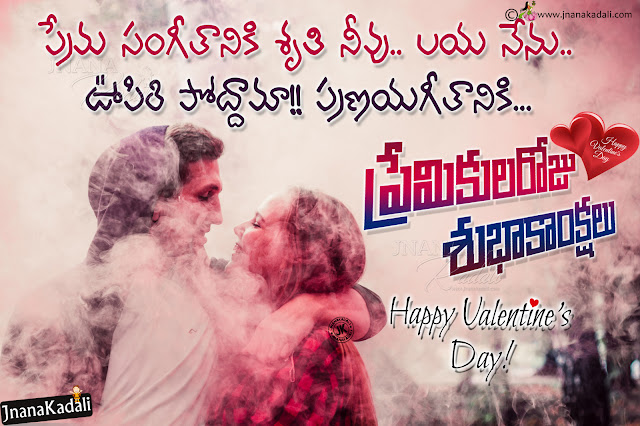 Heart touching Love Quotes in Telugu For Valentines Day-Happy Valentines Day Romantic Telugu Greetings,Valentine's Day Special Love Quotes Images photoes Greetings Wishes HD Wallpapers,Telugu valentines day Best Quotes with images and HD wallpapaers,Top Telugu Love Quotes,Feb 14 Telugu Valentine's Day Quotes and Greetings with Nice Love Images,Telugu Beautiful Love Quotes for Valentine's Day,Nice Telugu Happy Valentine's Day Greetings Online,Trending Heart touching Valentines Day Greetings With Hd Wallpapers Free Download