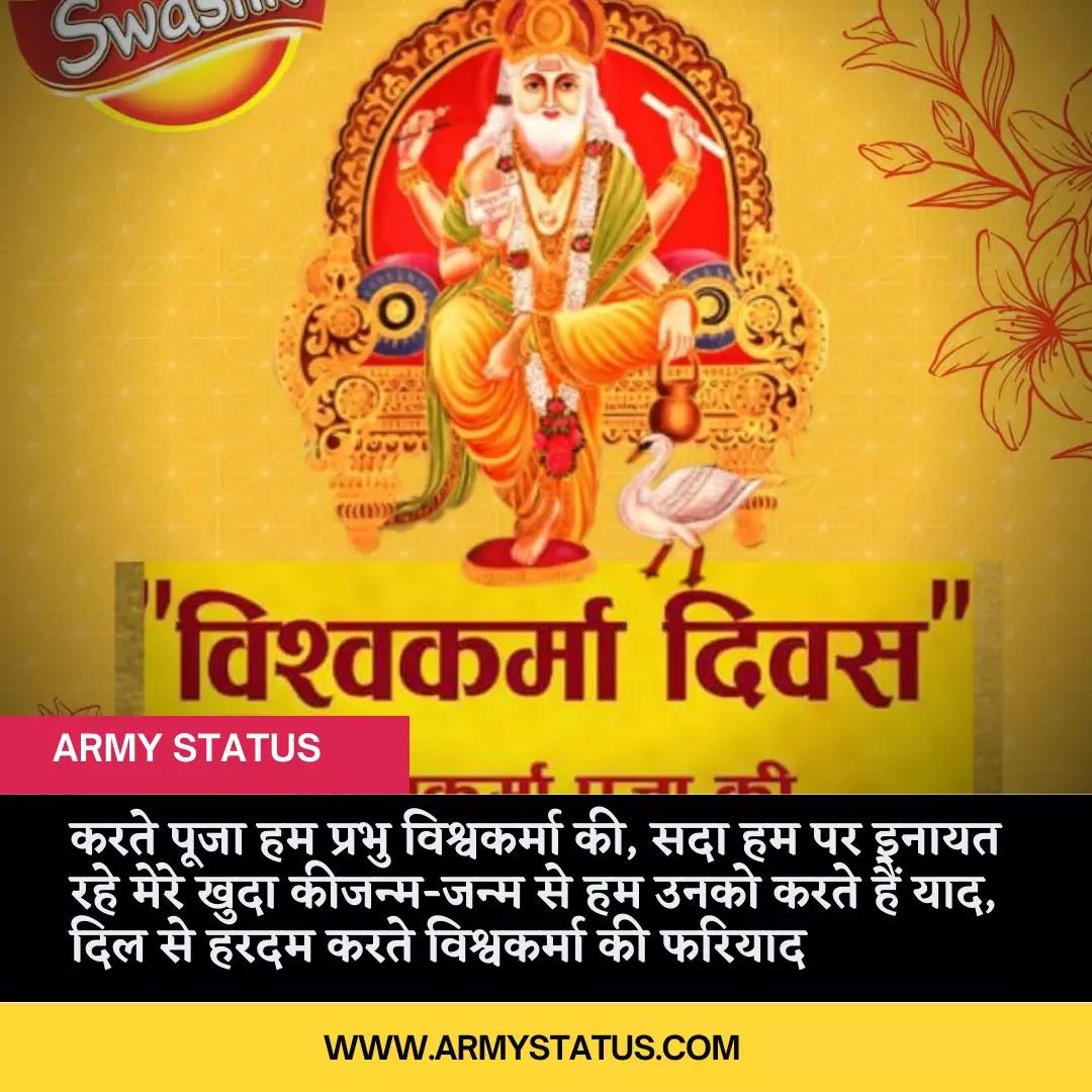 Vishwakarma shayari images, Vishwakarma Wishes pic, happy vishwakarma status,