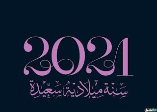 صور راس السنة الجديدة 2021 رسائل العام الجديد