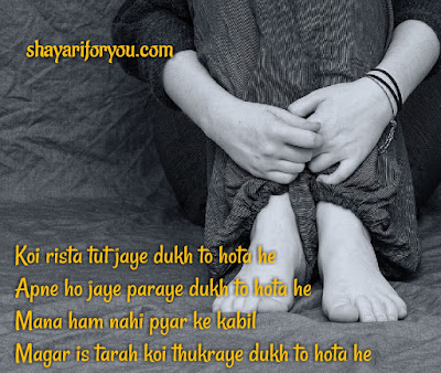 Hindi Dard shayari / English dard shayari/shayari photo /shayari image