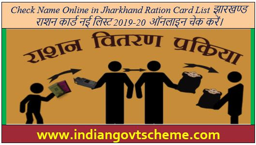 check+name+online+in+jharkhand+ration+card