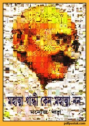 Mahatma Gandhi Keno Mohatma Non by Monoj Das