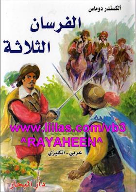 قصة الفرسان الثلاث انجليزي-عربي pdf