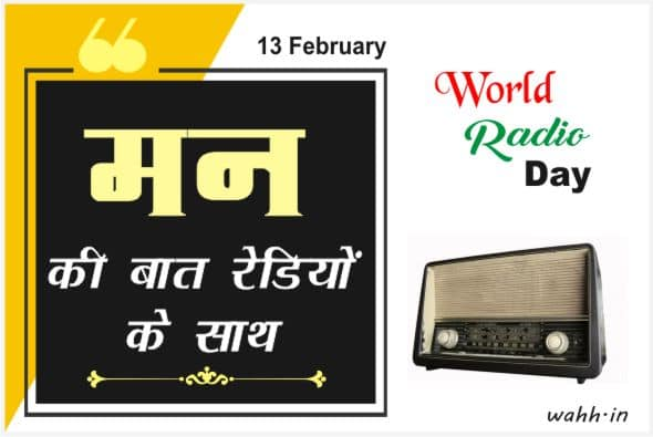 world radio day Status For  whatsapp