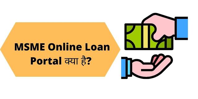 MSME Online Loan Portal क्या है?