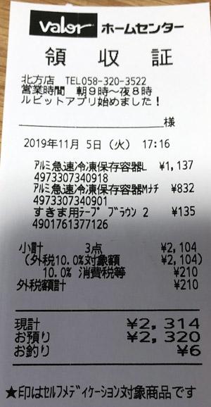 ホームセンターバロー 北方店 2019/11/5 のレシート