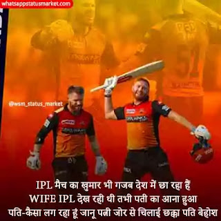 IPL 2020: shayari, status, Quotes, images