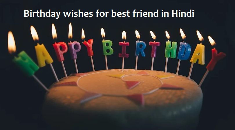 Birthday Wishes in Hindi For Best Friend