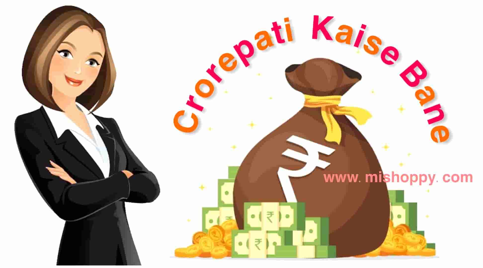 Crorepati kaise bane - करोड़पति कैसे बने