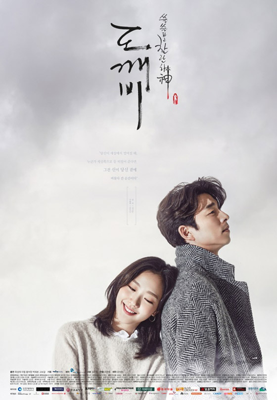 Samunim Download Full Ost Guardian The Lonely And Great