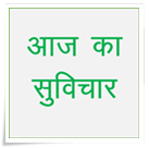 thoughts of the day in hindi banner