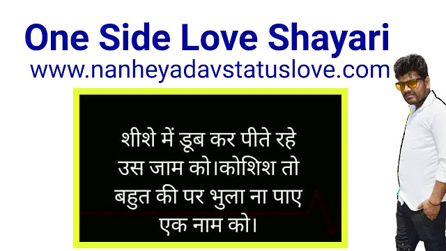 photo of shayari