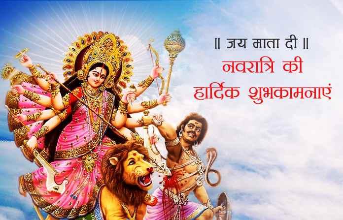 Happy Navratri Images Free Download