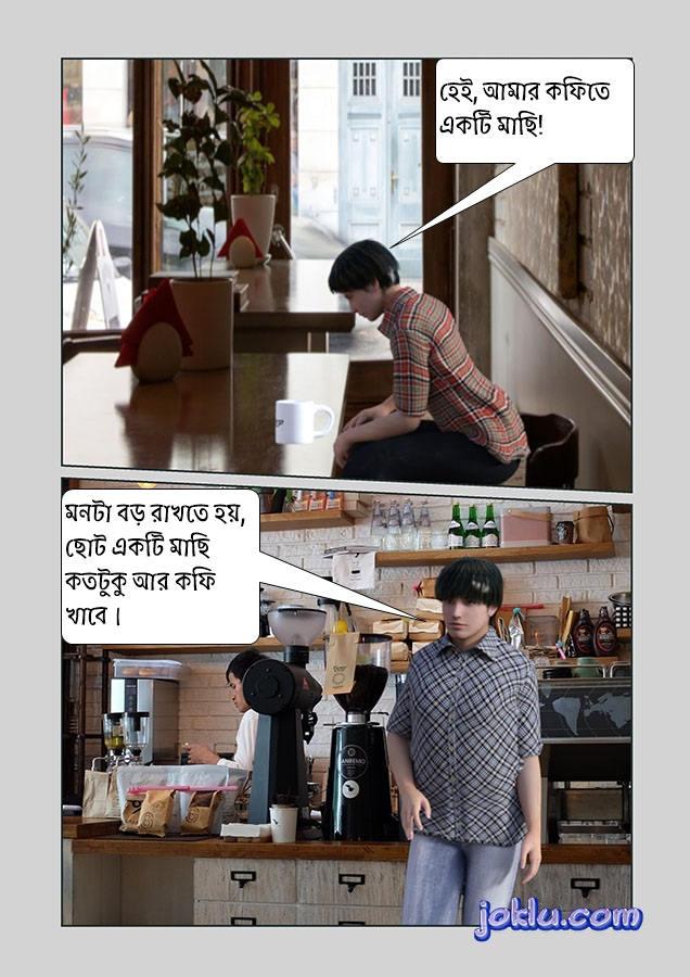 Coffee shop fly joke in Bengali