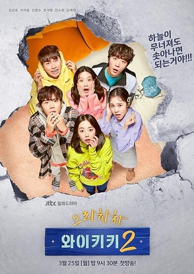10 Rekomendasi Drama Korea Terbaik di Bulan April 2019