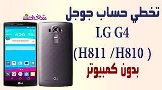 تخطي حساب جوجل اكاونت جهاز LG G4 موديل H810 H811 بدون كمبيوتر اسهل طريقة تجاوز frp bypass lg without computer