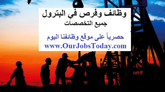 وظائف في البترول 2020 بجميع التخصصات Jobs in Petroleum