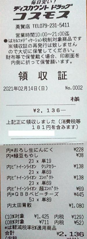 コスモス 英賀店 2021/2/14 のレシート