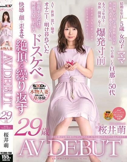 SDNM-205 Sakurai Moe 29 Years Old AV DEBUT