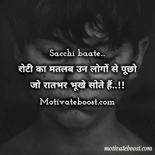 Sachi baate in hindi with image