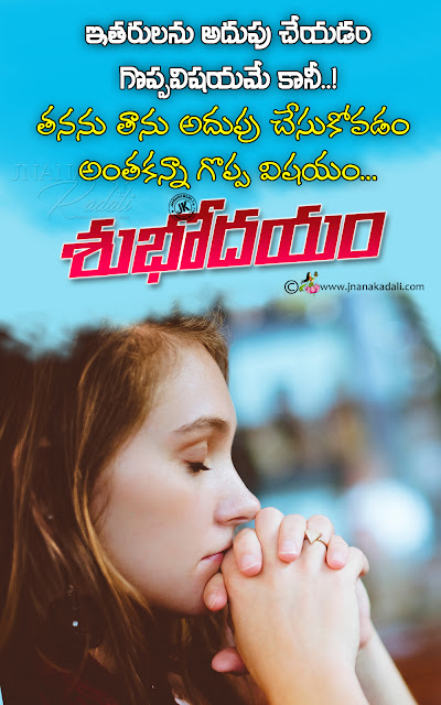 telugu quotes-good morning messages in telugu-best good morning inspiring words in telugu