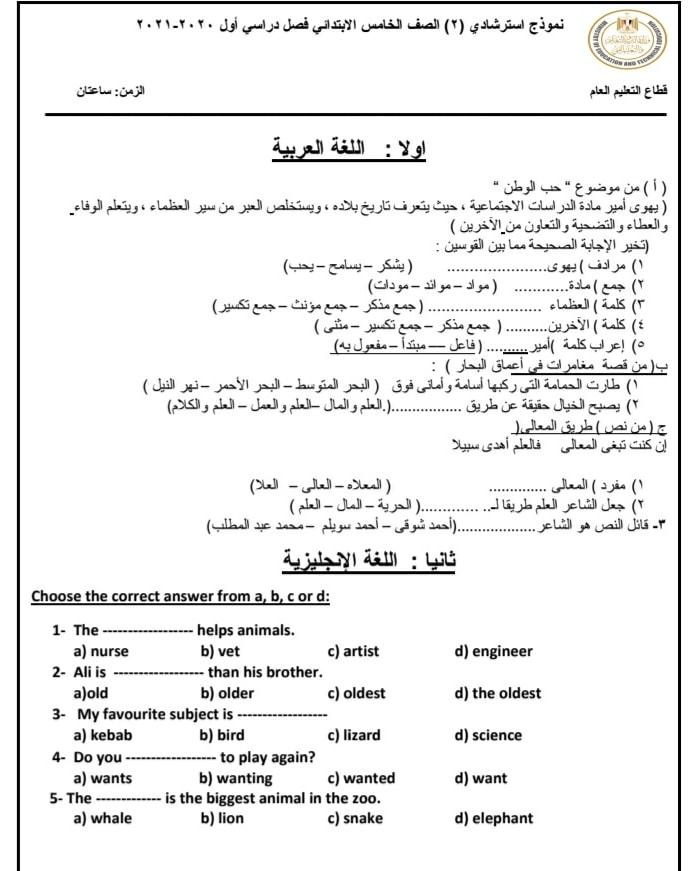النماذج الرسمية للامتحان المجمع للصف الخامس الابتدائي الترم الاول 2021 4