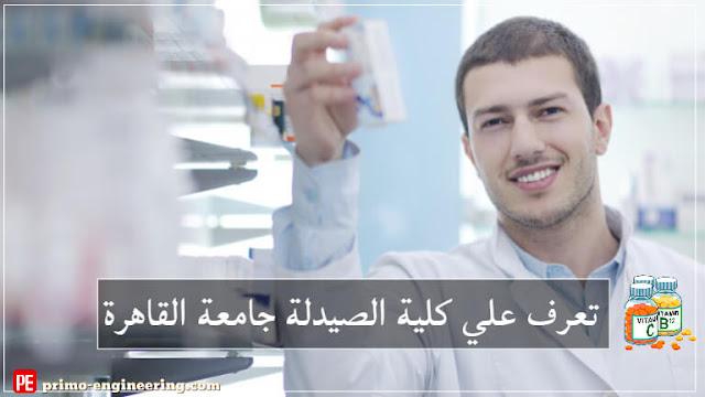 أقسام كلية الصيدلة جامعة القاهرة والتنسيق مميزات الدراسة بها | دليل الدراسة بصيدلة القاهرة