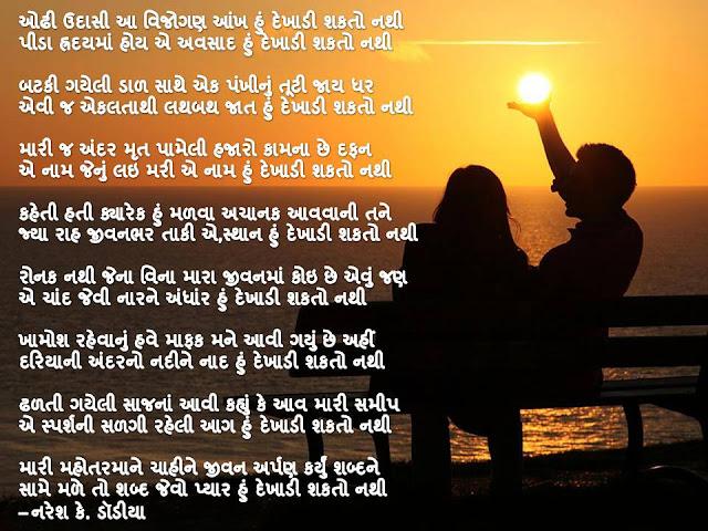 ओढी उदासी आ विजोगण आंख हुं देखाडी शकतो नथी Gujarati Gazal By Naresh K. Dodia