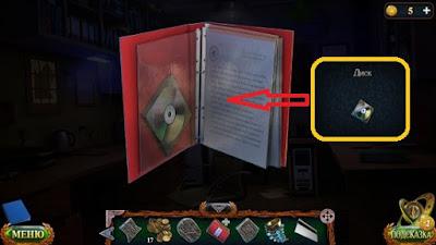 в красной папке вынимаем необходимый диск в игре затерянные земли 5