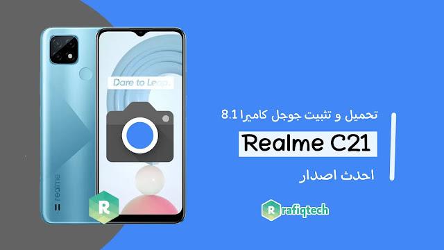 تحميل و تثبيت جوجل كاميرا (GCam 8.0 APK) لهاتف ريلمي Realme C21