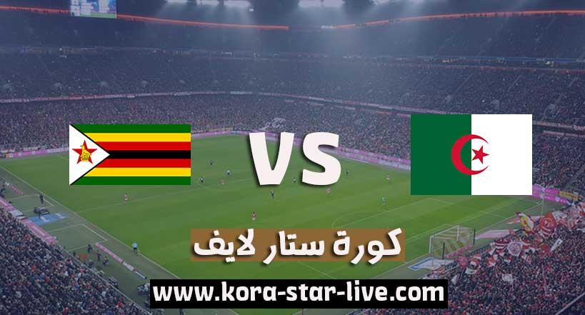 مشاهدة مباراة الجزائر وزيمبابوي بث مباشر رابط كورة ستار 16-11-2020 في تصفيات كأس أمم أفريقيا