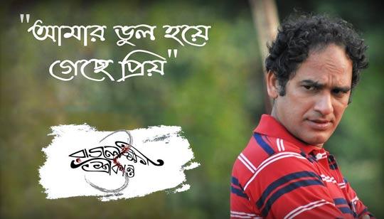 Amar Bhul Hoye Gachey Priyo by Timir Biswas from Rajlokhi O Srikanto