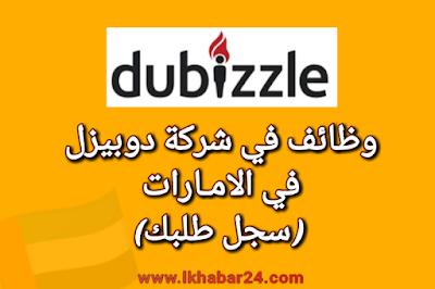 وظائف في شركة دوبيزل بالإمارات اليوم لجميع الجنسيات 2021 - 2022