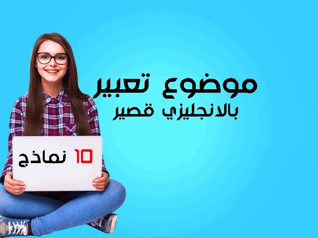 موضوع تعبير بالانجليزي قصير 10 نماذج جاهزة للطبع