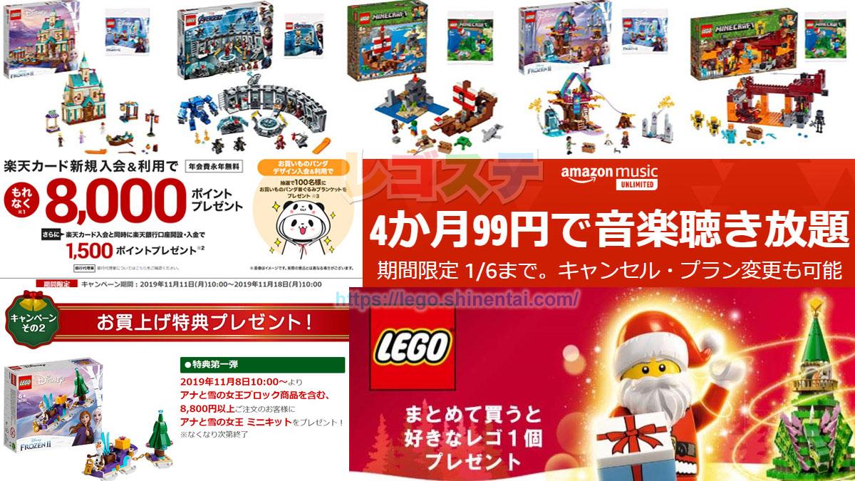 レゴ(LEGO)の最新ニュースをまとめてお届けするコーナー【随時更新】新製品、スター・ウォーズ、ニンジャゴー、クリエイター他
